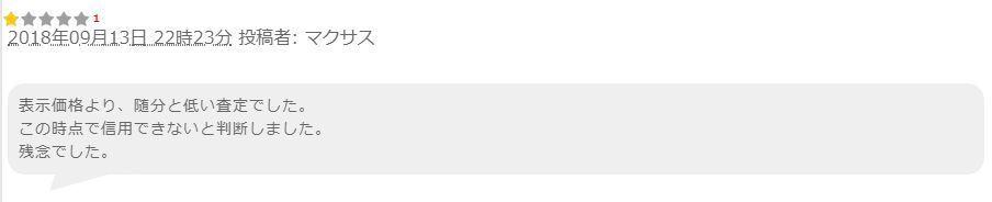 レビュー3.jpg 買取マクサス 転売モノクル 悪徳企業 悪徳業者 消費者問題 詐欺 高額転売 トラブル 通報 任天堂スイッチ スマートフォン スマホ マスク リヤカー 移動販売 路上販売 関憲人 社長